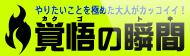 覚悟の瞬間(バナー).jpg
