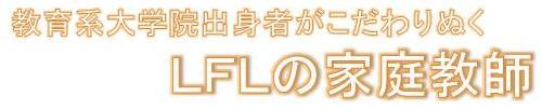 LFLの家庭教師.JPG