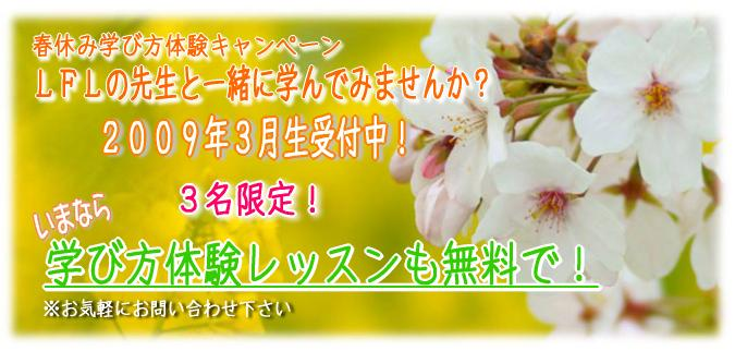 春休み学び方キャンペーン.JPG