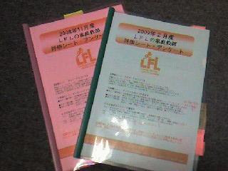 評価シート・アンケート活用.jpg
