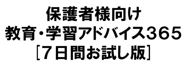 教育・学習アドバイス365.png